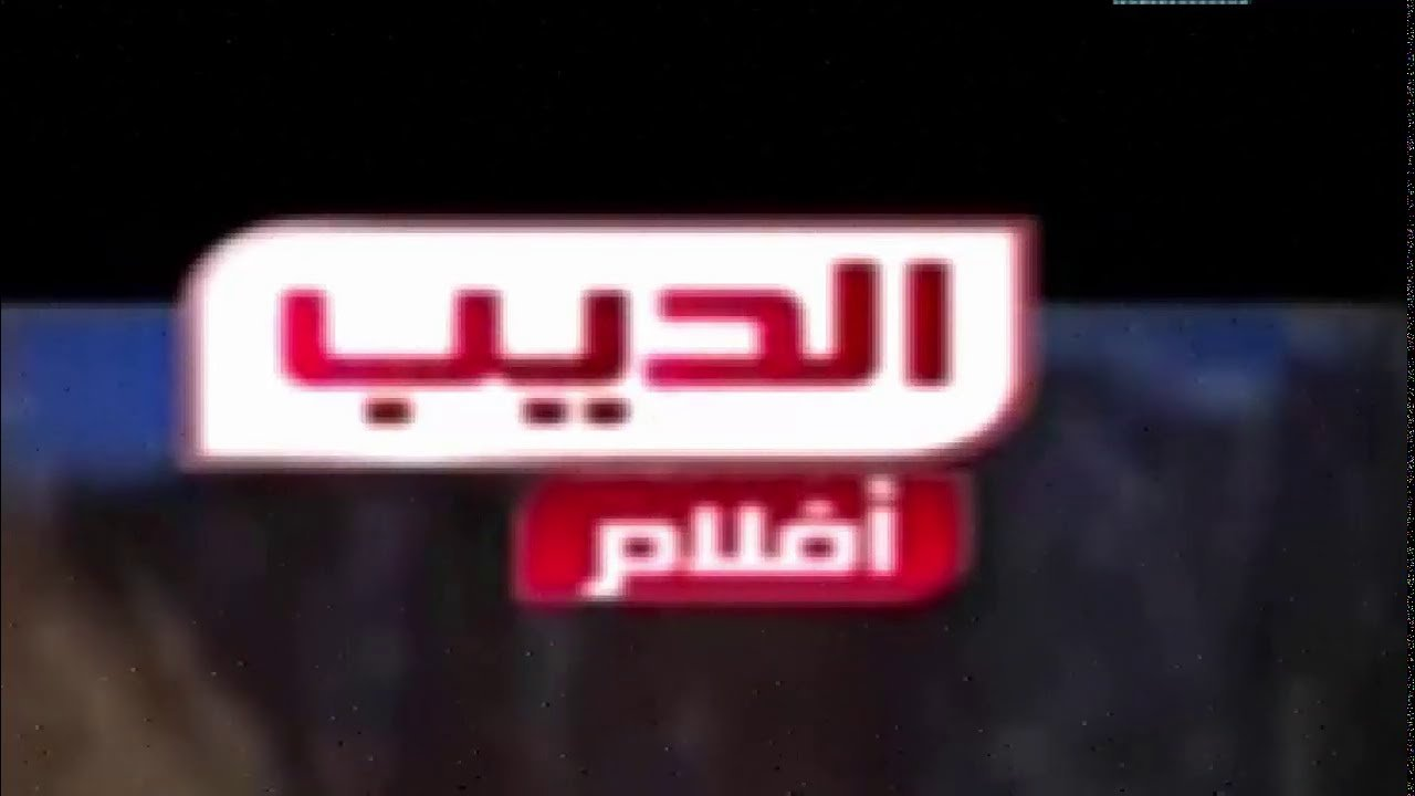 تردد قناة الديب AL Deeb