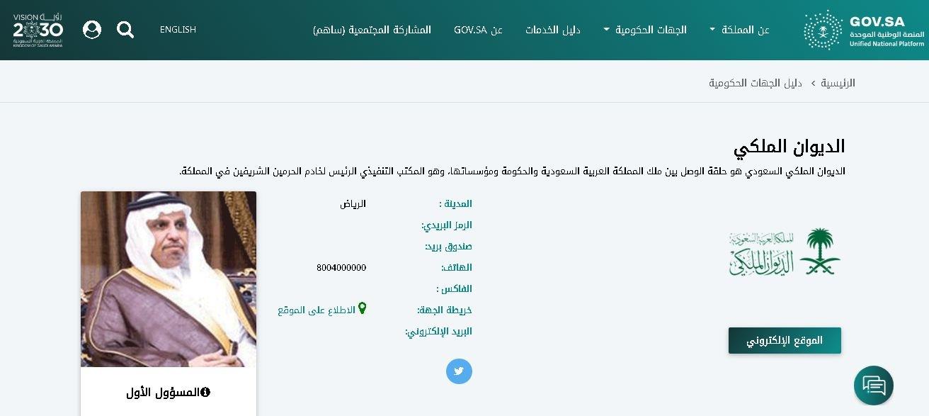 رقم الديوان الملكي في السعودية