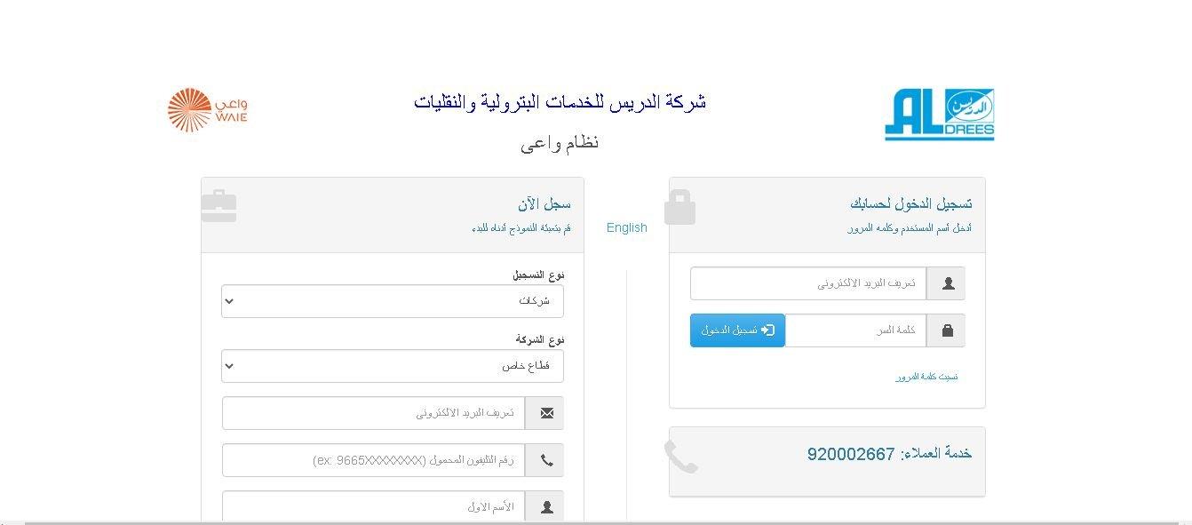 طريقة تسجيل دخول نظام واعي الدريس في السعودية للتزويد بالوقود زوم الخليج