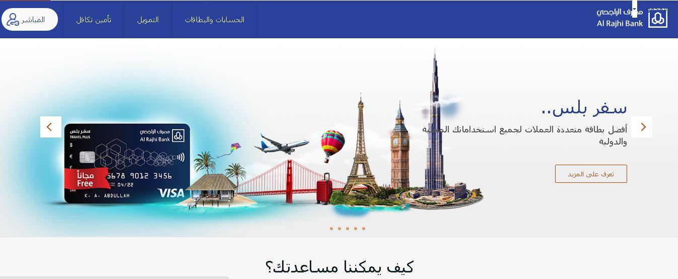 كيفية إضافة مستفيد في بنك الراجحي عبر تطبيق مباشر للأفراد زوم الخليج