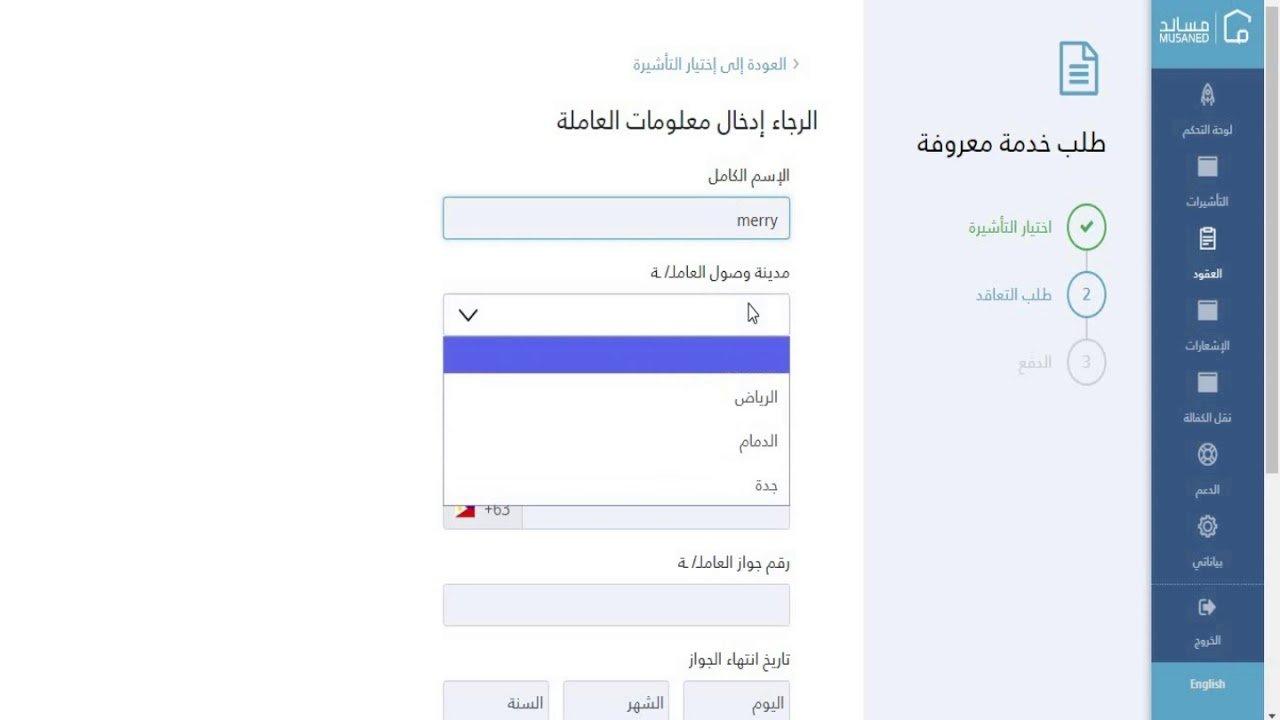 تسجيل دخول مساند 1442 بالخطوات وكيفية الاستعلام زوم الخليج