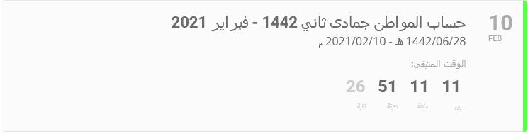 تقويم حساب المواطن 1442