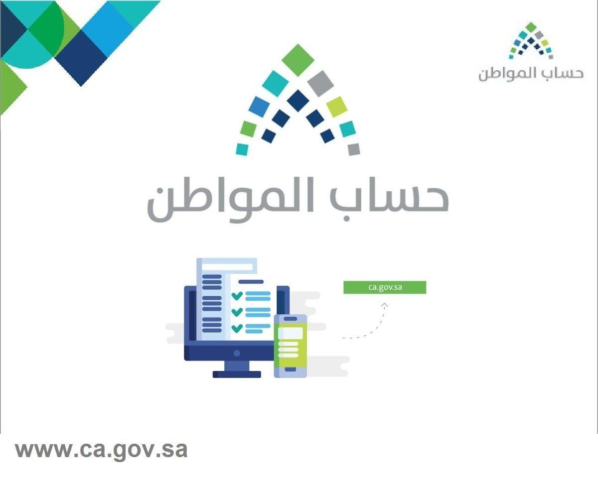 موعد نزول حساب المواطن كل شهر