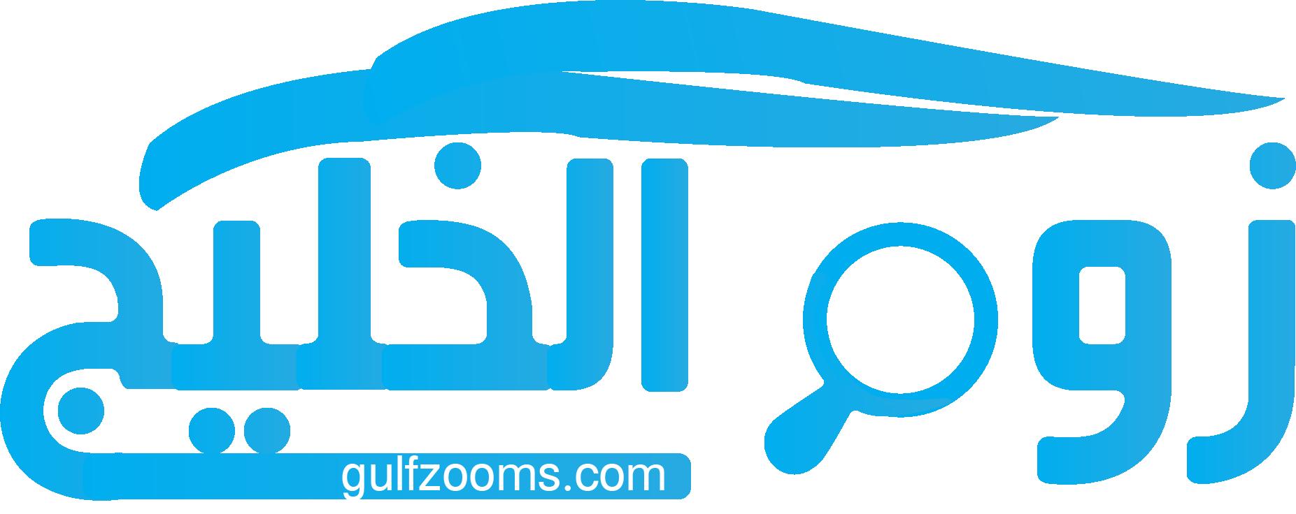 زوم الخليج