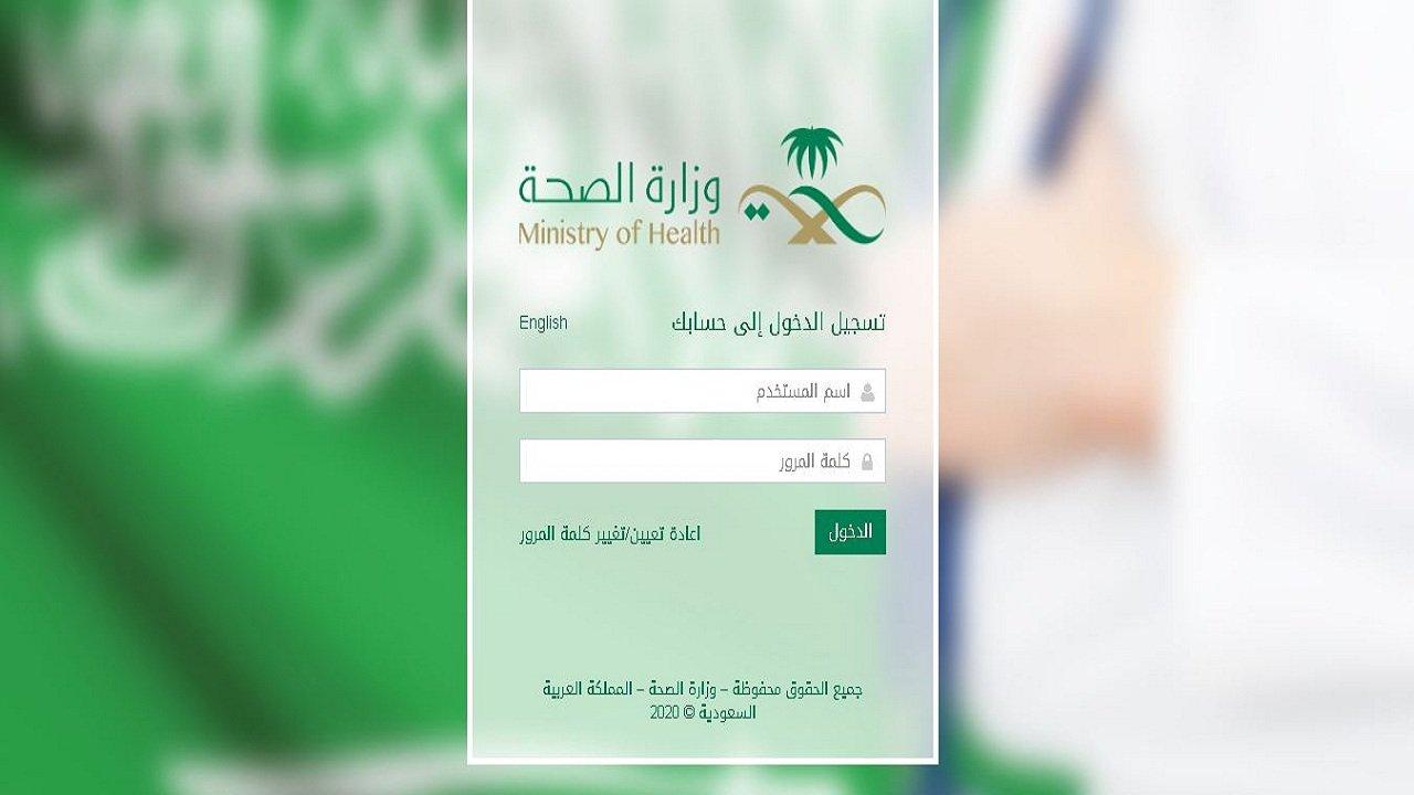استعادة كلمة المرور وزارة الصحة