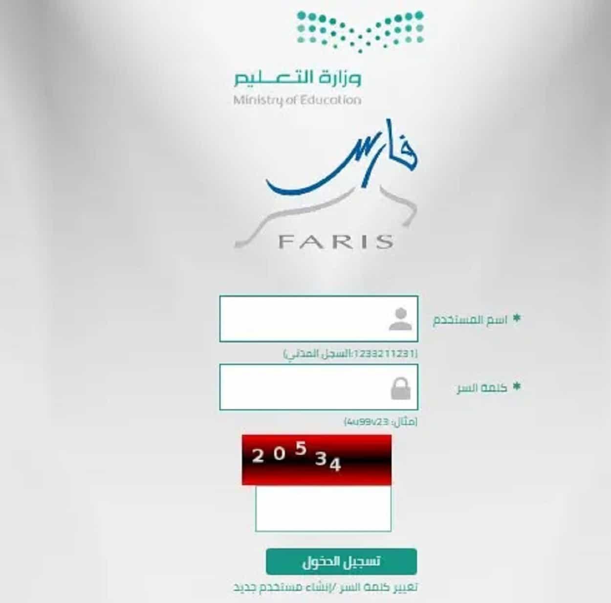التسجيل في نظام فارس