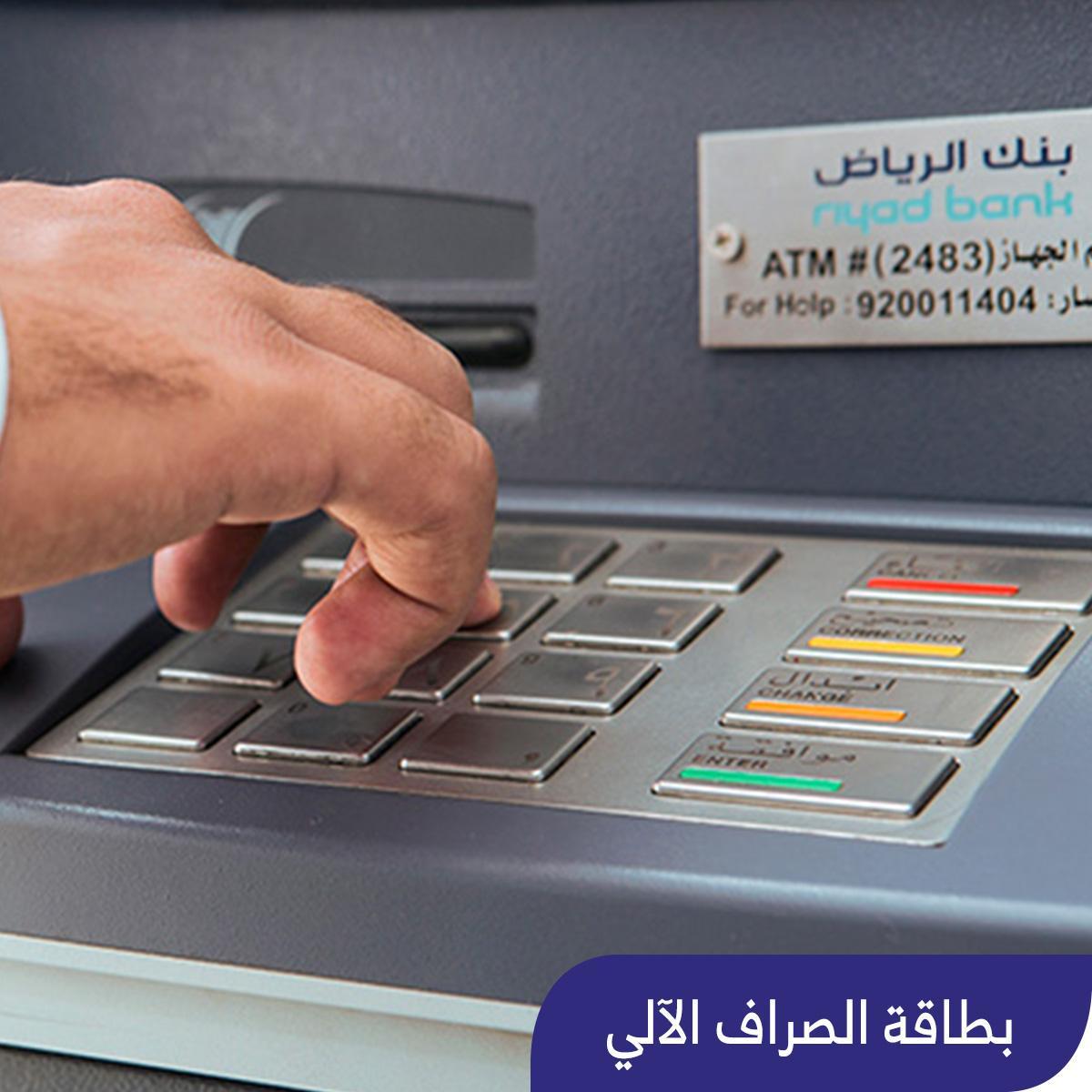 الرقم المجاني بنك الرياض