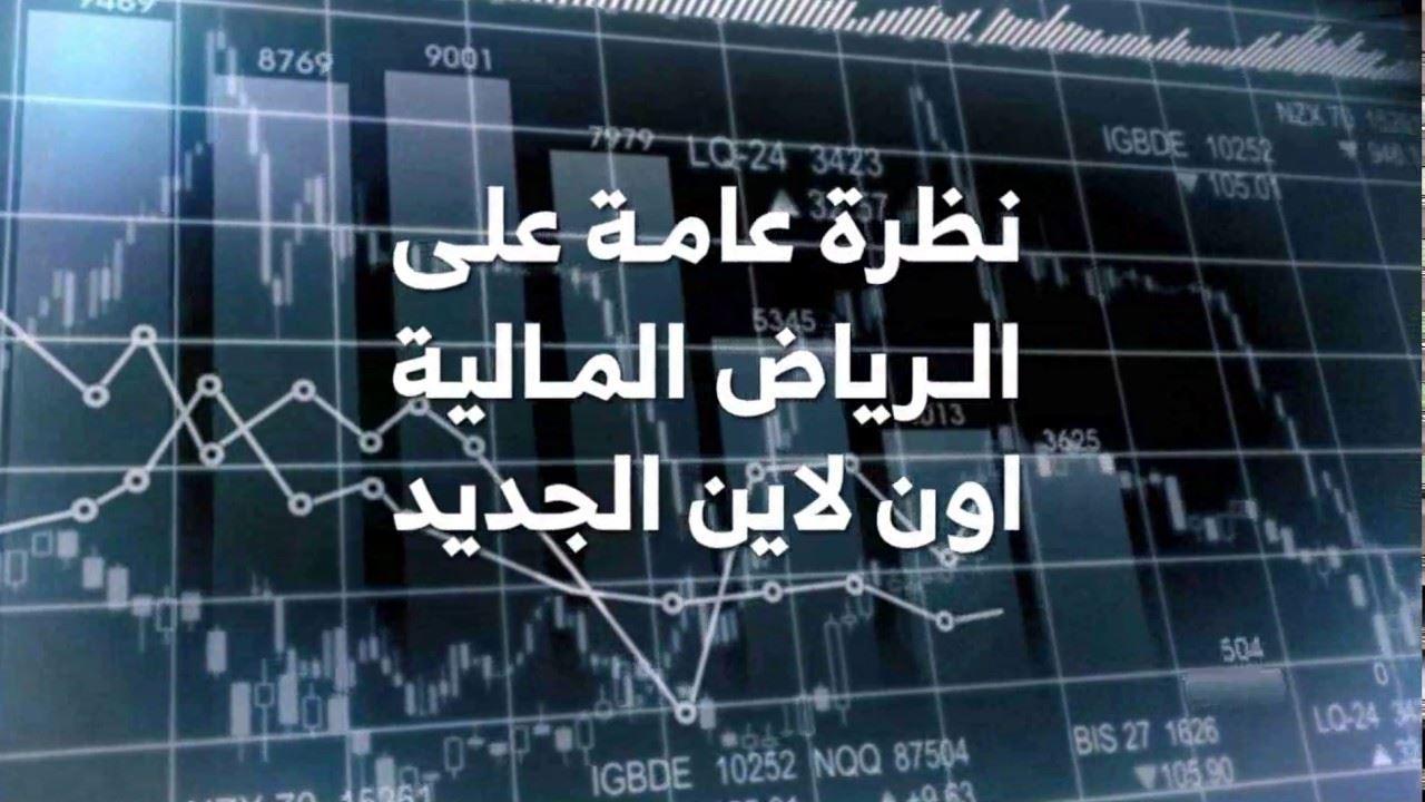 الرياض المالية تسجيل دخول ورابط تحميل تطبيق تداول زوم الخليج