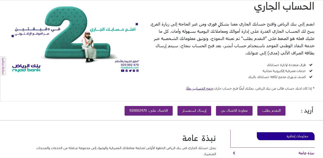 بنك الرياض اون لاين خدمة الافراد