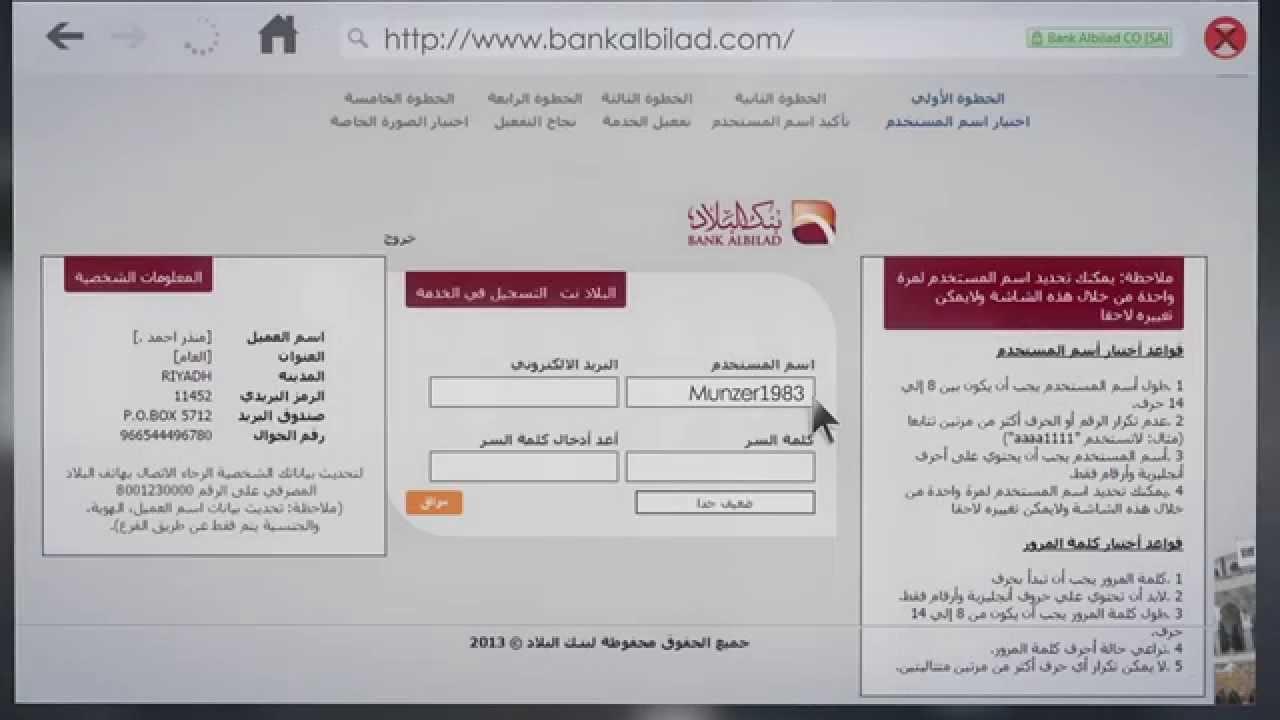 تسجيل دخول بنك البلاد