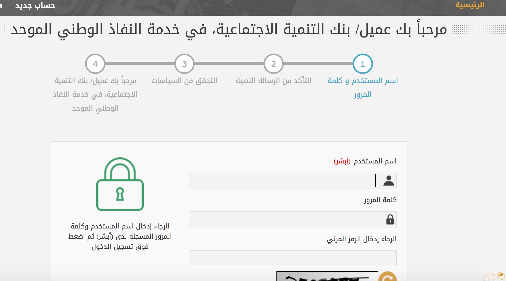 تسجيل دخول بنك التنمية الاجتماعية