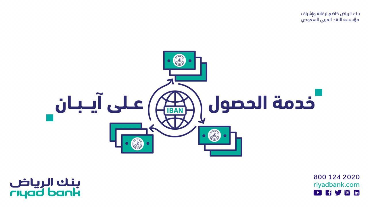 رقم الآيبان بنك الرياض