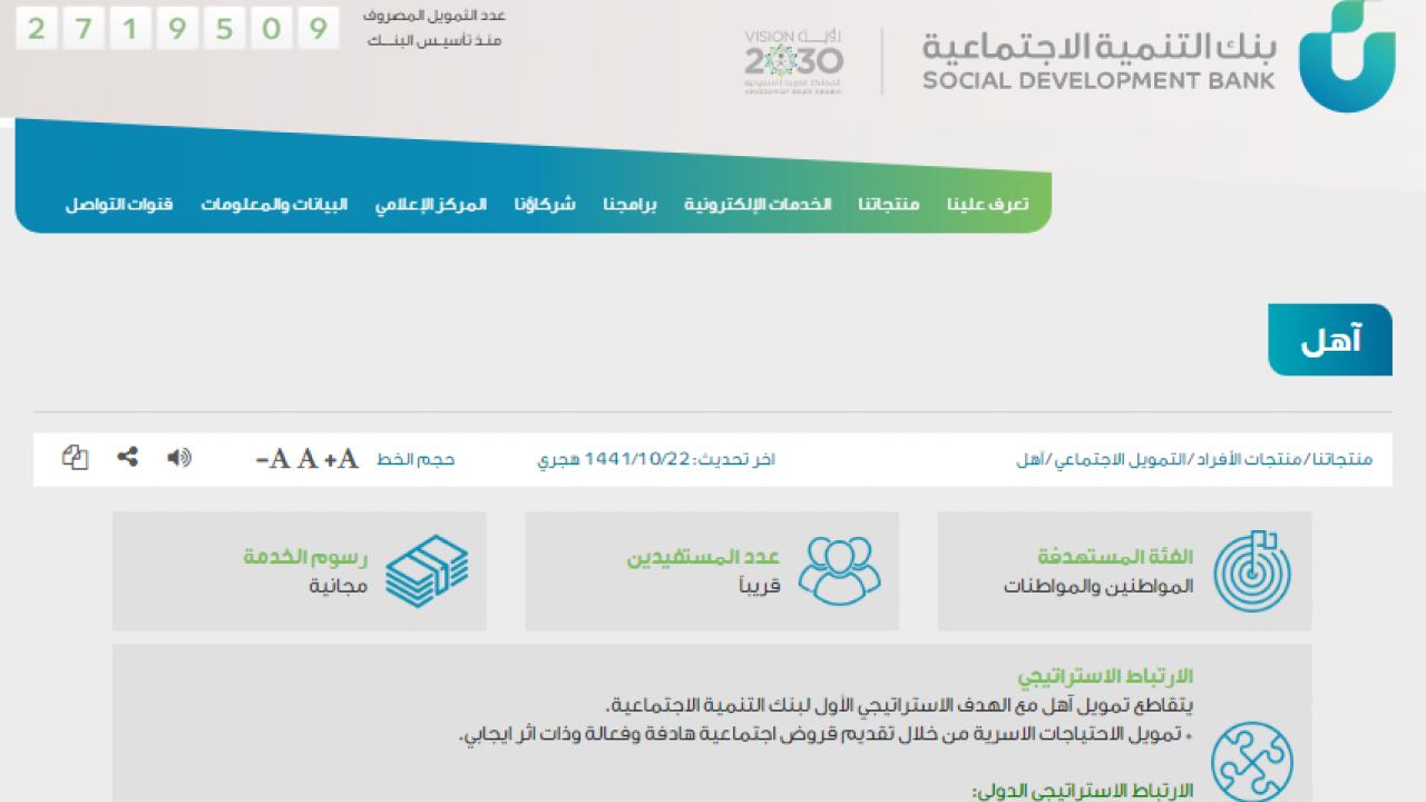 رقم بنك التنمية الاجتماعية المجاني