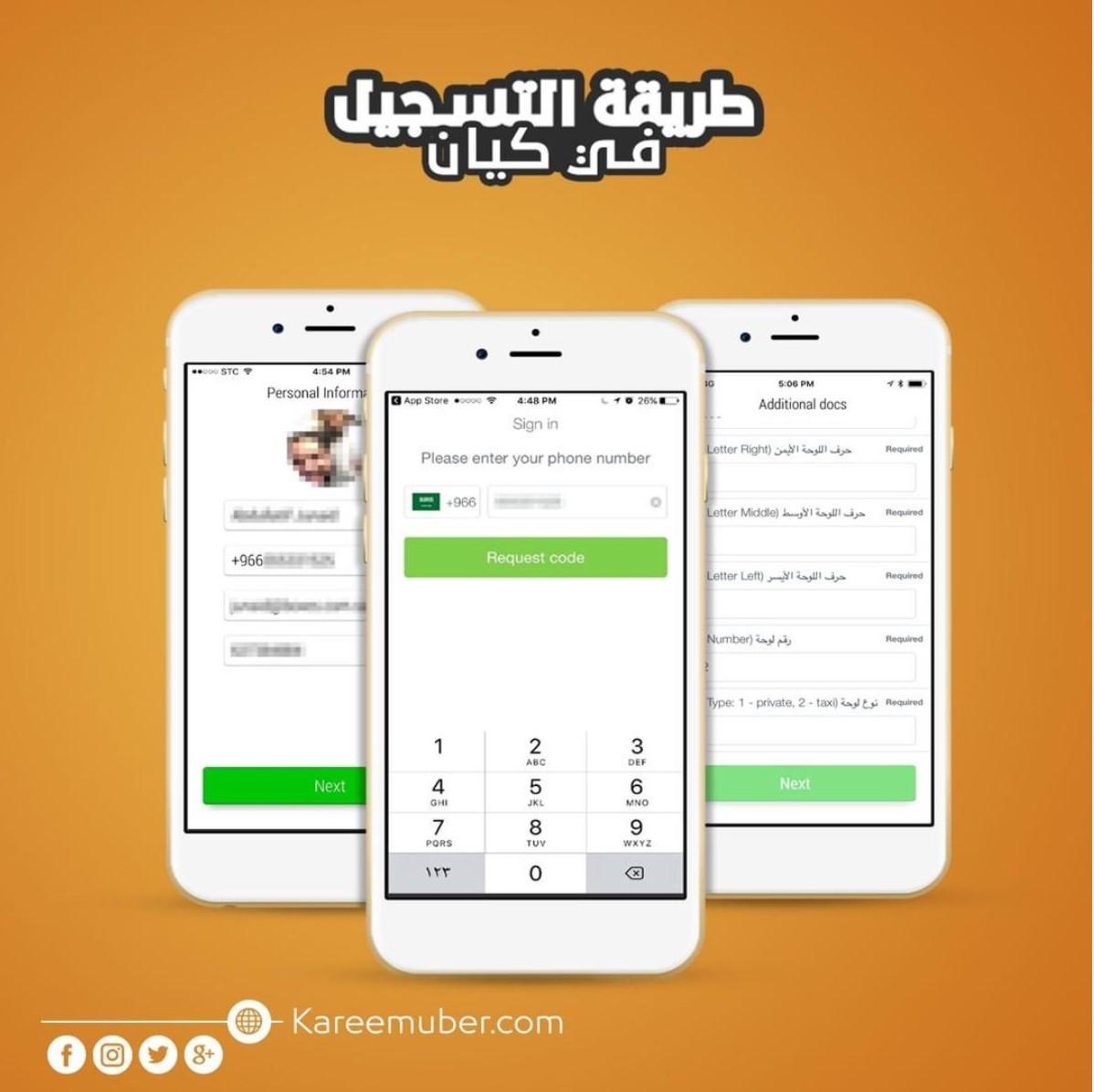 رقم كيان تكسي الموحد في السعودية