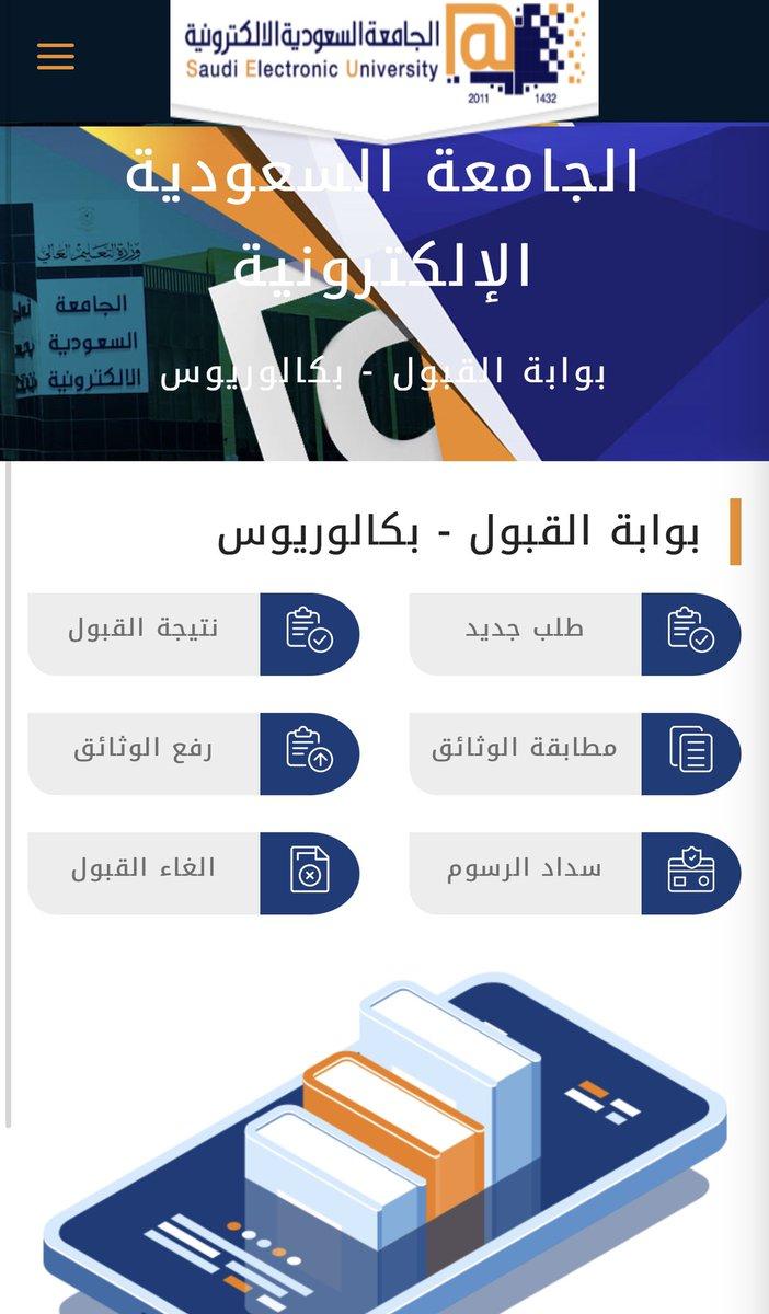 طريقة التسجيل في الجامعة الالكترونية