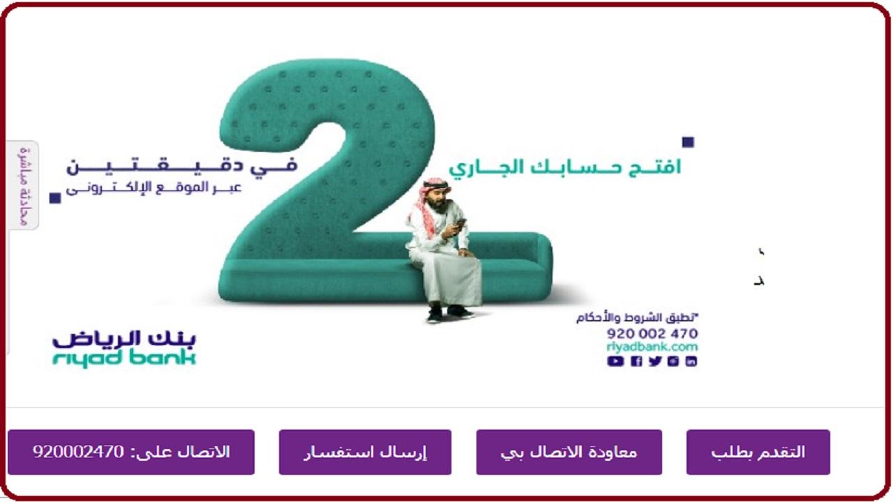 فتح حساب اون لاين بنك الرياض