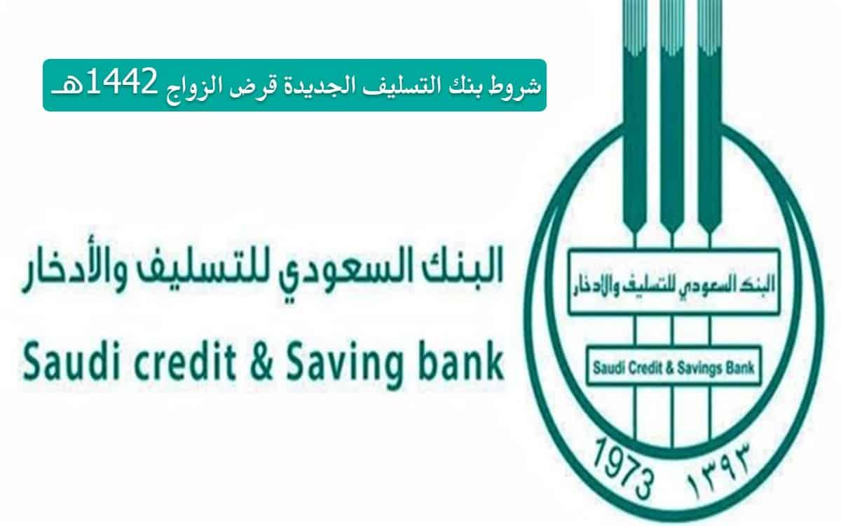 قرض الزواج بنك التسليف