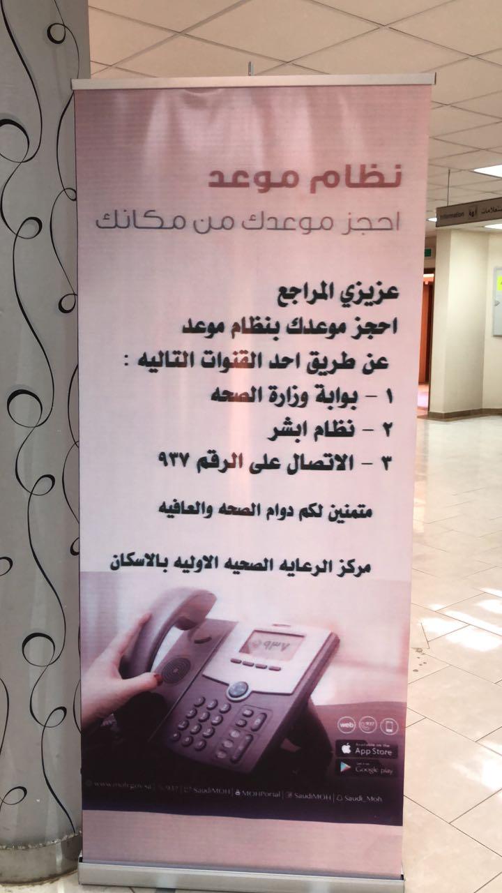 وزارة الصحة حجز موعد