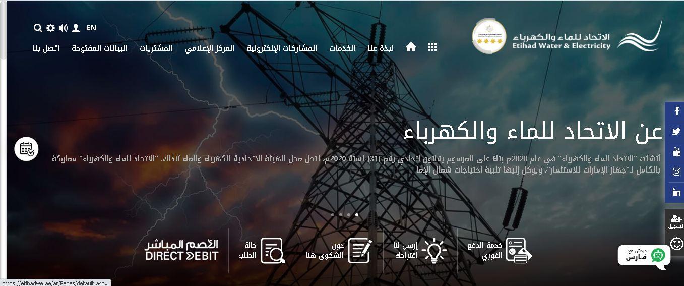أوقات دوام اتحادية الكهرباء والماء في الإمارات