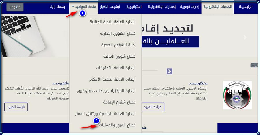 استلام رخصة القيادة بالكويت