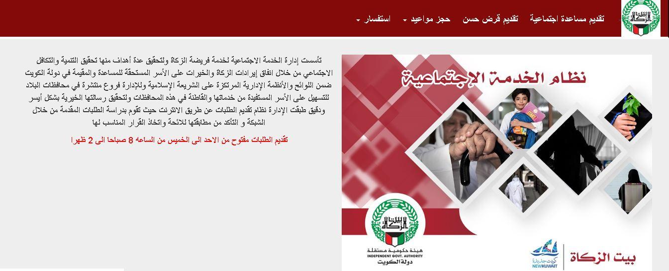 مساعدات بيت الزكاة الكويتي