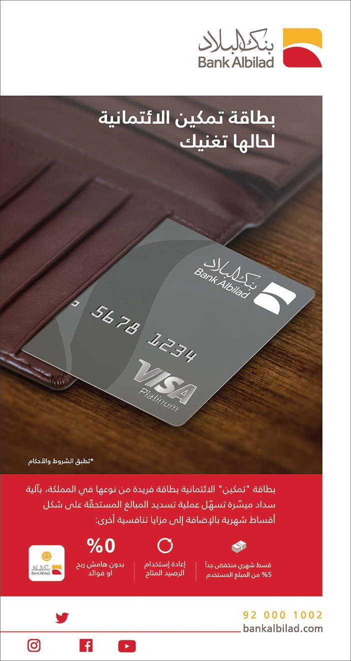 بطاقة تمكين بنك البلاد