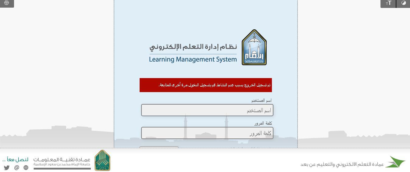 بلاك بورد جامعة الإمام