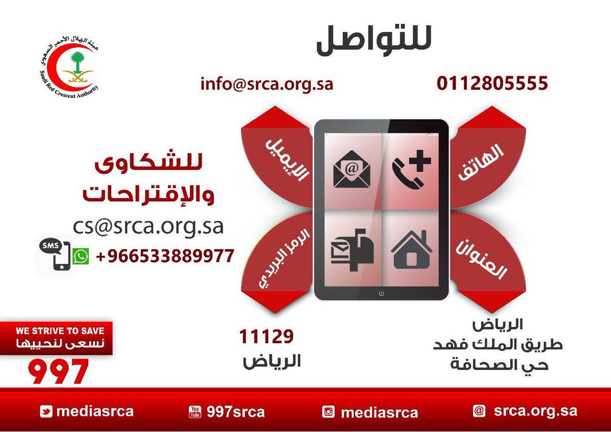 رقم الإسعاف في السعودية