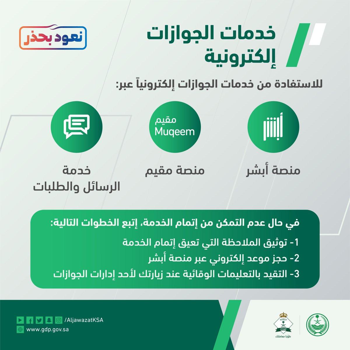 رقم الجوازات السعودية
