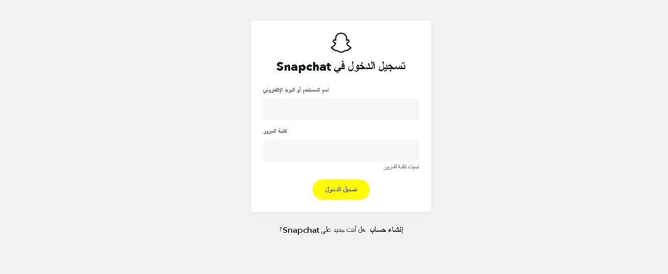تسجيل الدخول إلى سناب شات