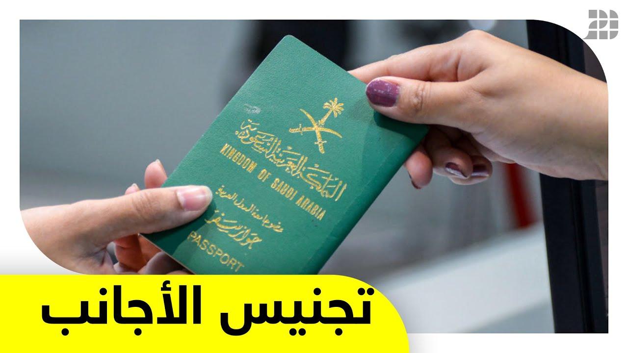 شروط منح الجنسيات في السعودية للمواليد
