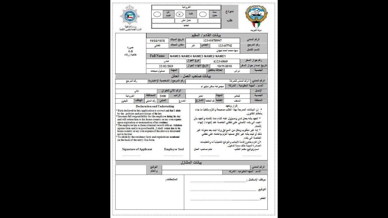 نموذج تجديد إقامة doc الكويت
