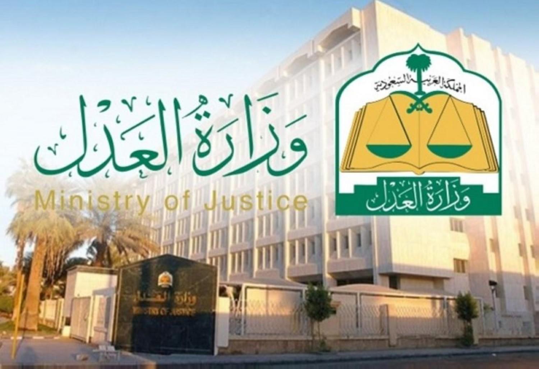 إثبات حضانة من وزارة العدل