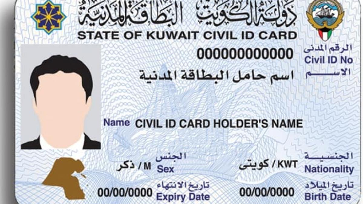 استخراج شهادة ميلاد الكويت