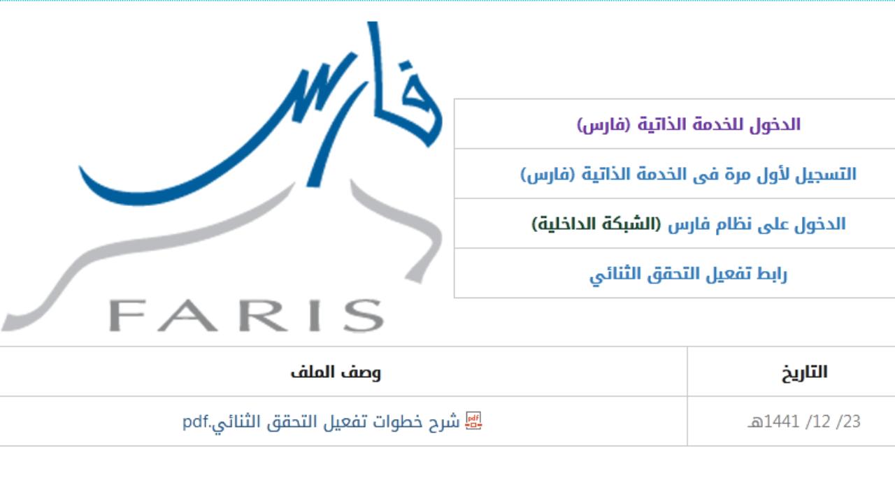 الكشف عن الراتب في نظام فارس