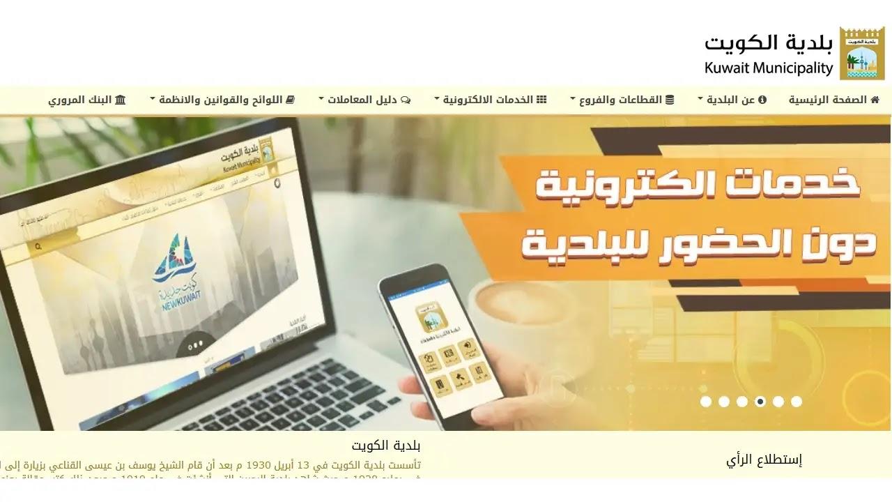تجديد ترخيص الإعلان أونلاين الكويت