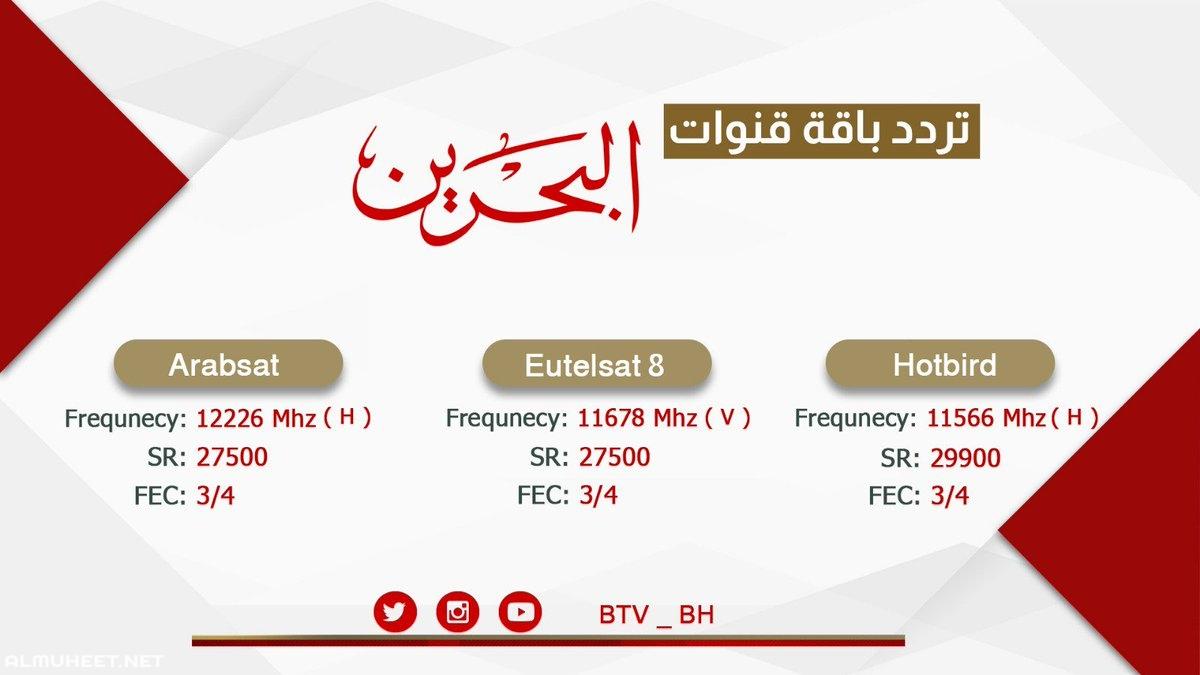 تردد قناة البحرين لول