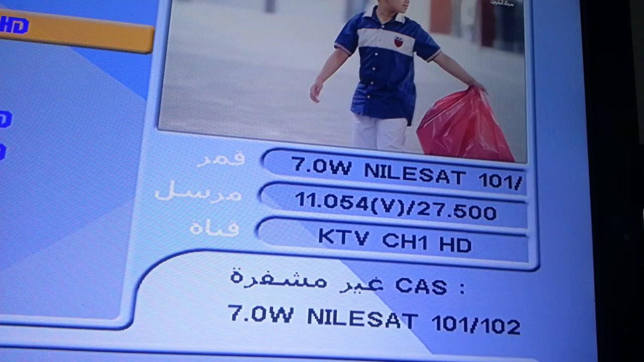 تردد قناة الكويت الأولى