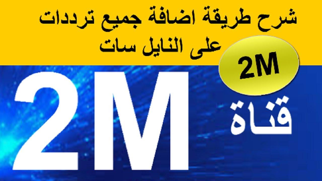 تردد قناة 2m