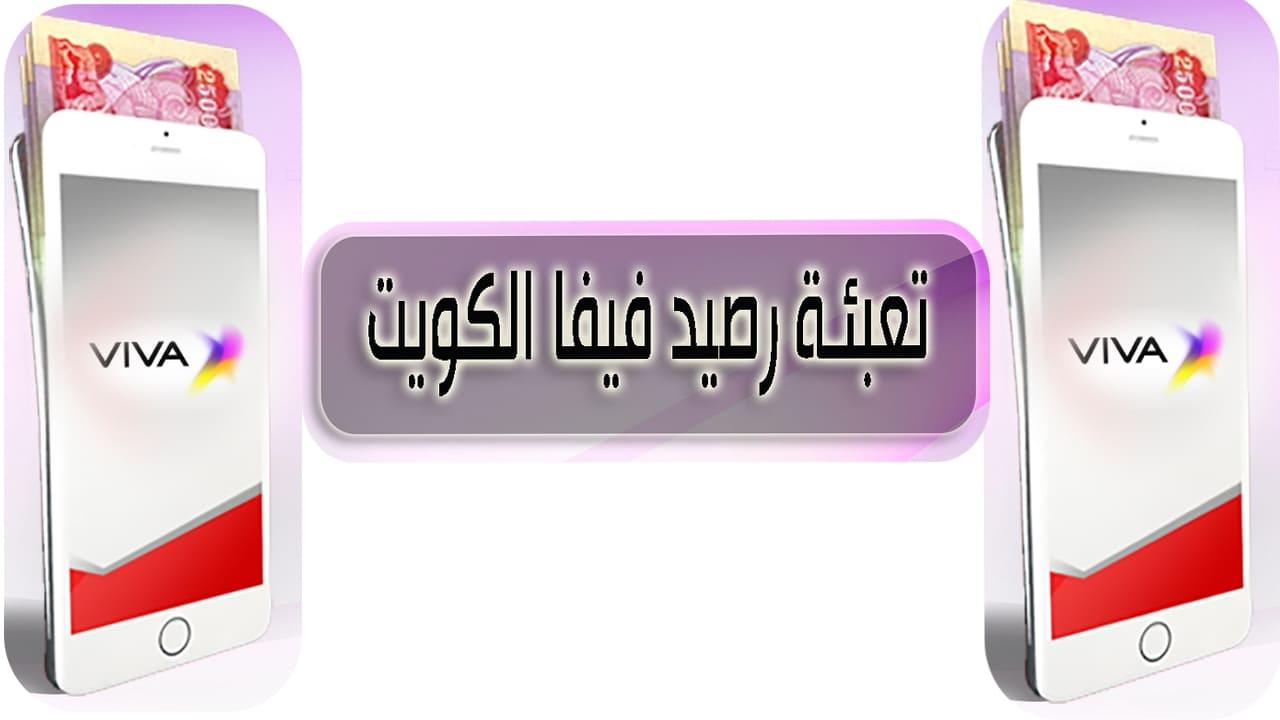 تعبئة رصيد فيفا الكويت