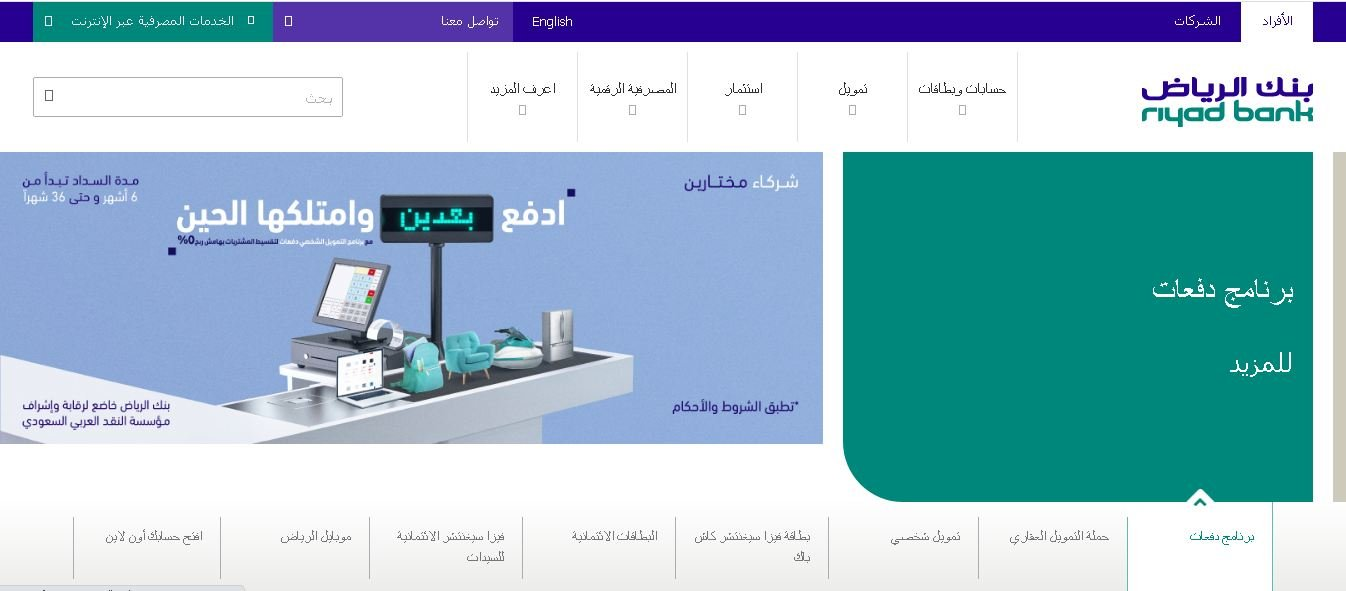 تنشيط رقم الجوال في بنك الرياض 1442