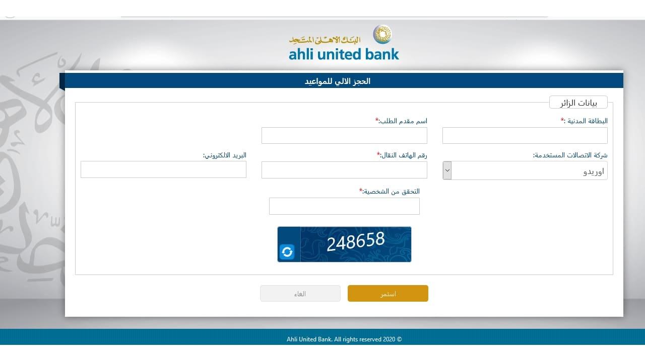 حجز موعد البنك الأهلي المتحد
