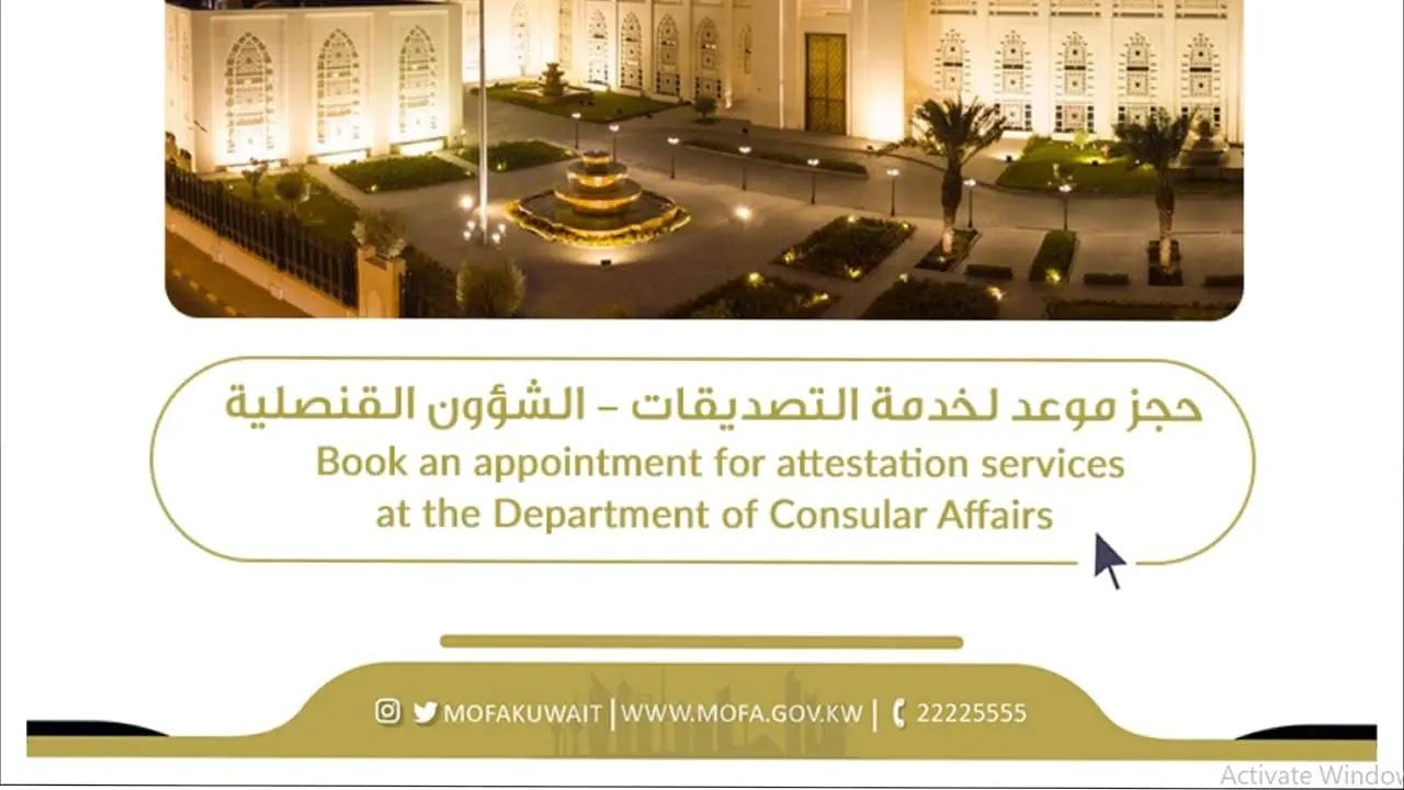 حجز موعد التصديقات وزارة الخارجية الكويتية