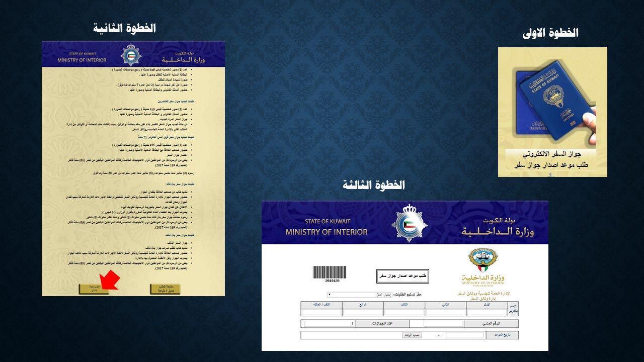 حجز موعد تجديد جواز السفر الكويتي