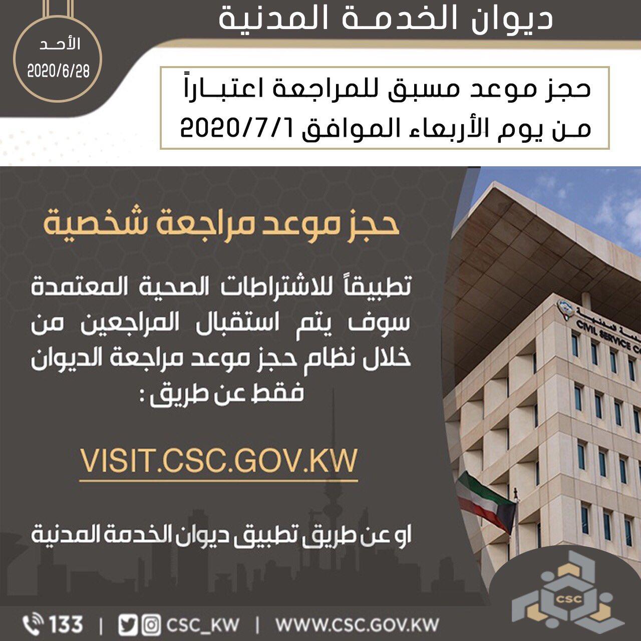 حجز موعد ديوان الخدمة المدنية بالكويت