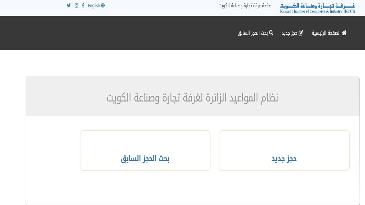 حجز موعد غرفة التجارة والصناعة بالكويت