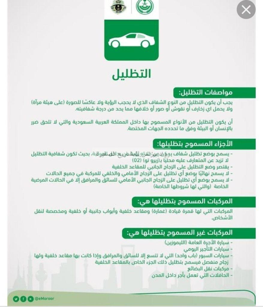 درجات التظليل المسموح بها في السعودية