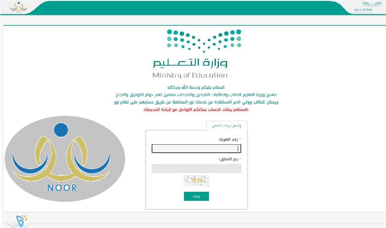 رابط نتائج الطلاب بالسجل المدني فقط