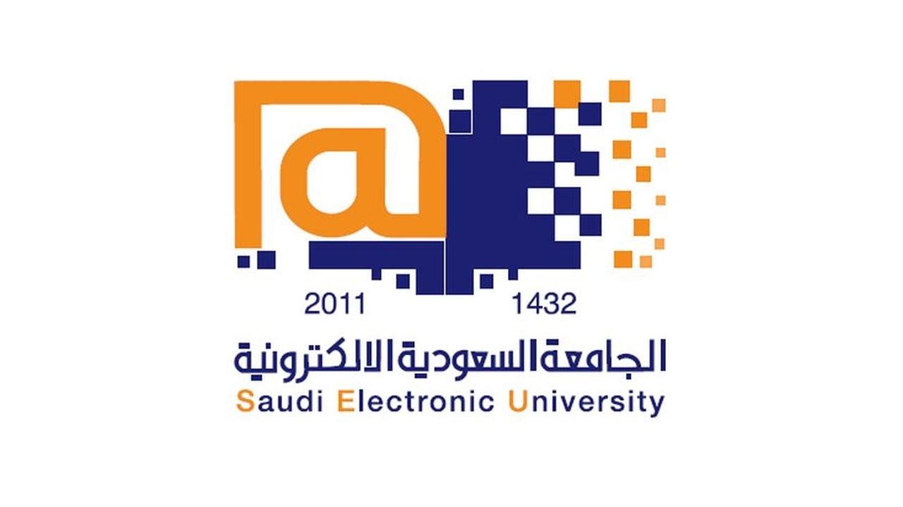 رقم الجامعة السعودية الالكترونية