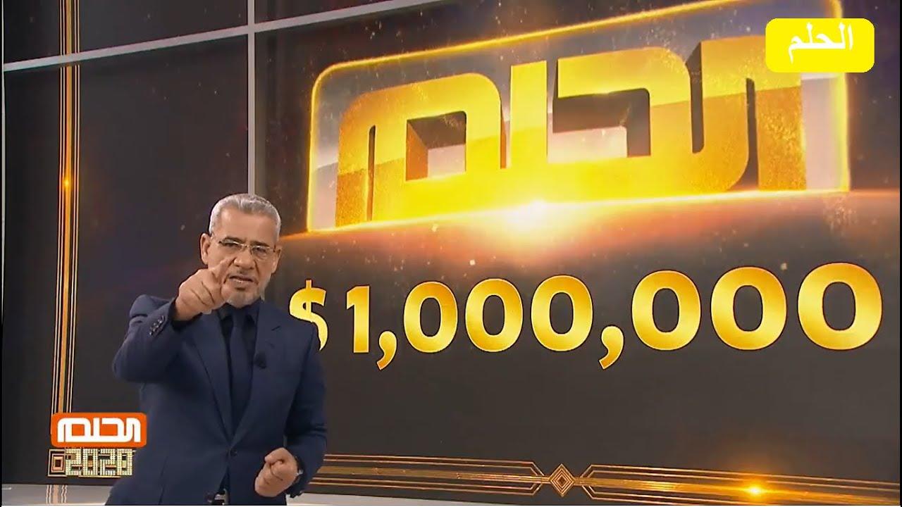 رقم مسابقة الحلم الكويت